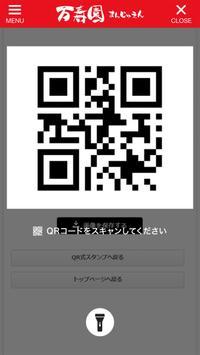 焼肉「万寿園」公式アプリ screenshot 3