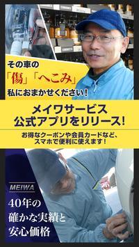 メイワサービス poster