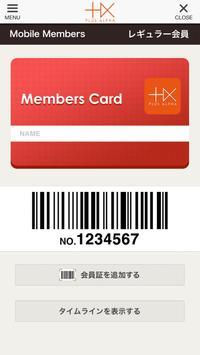 豊橋市の美容院 PLUS ALPHA 公式アプリ screenshot 3