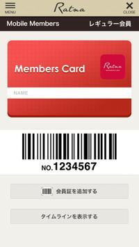 函館のカールスバーグビール認定店「Ratna」 screenshot 3