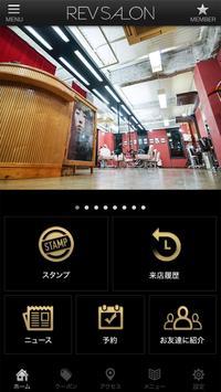 仙台市青葉区本町の美容室『REV SALON』 screenshot 1