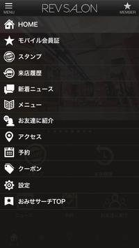 仙台市青葉区本町の美容室『REV SALON』 screenshot 2