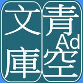 青空文庫ビューア Ad 아이콘