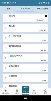 青空文庫ビューア Ad 스크린샷 4