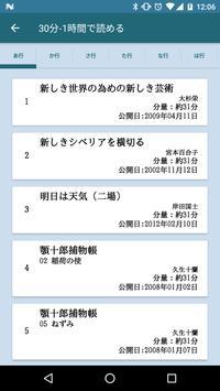 青空文庫ビューア Ad 스크린샷 5