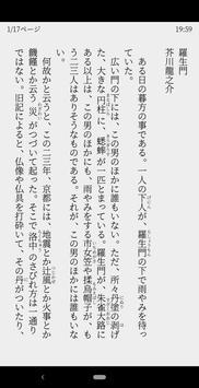 青空文庫ビューア Ad 스크린샷 2