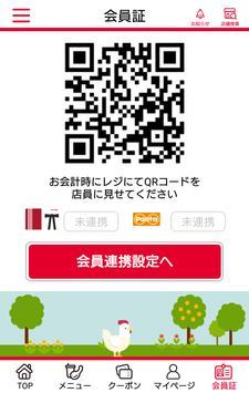 ケンタッキーフライドチキン公式アプリ screenshot 2