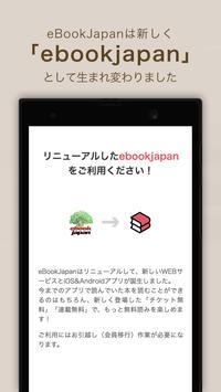 電子書籍アプリ「ebiReader」 الملصق