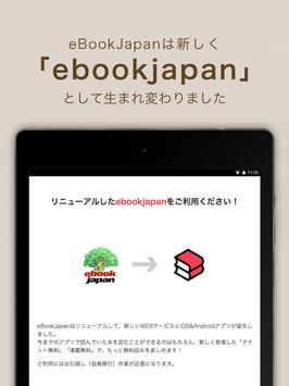 電子書籍アプリ「ebiReader」 تصوير الشاشة 1
