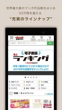 e-book/Manga reader ebiReader screenshot 2
