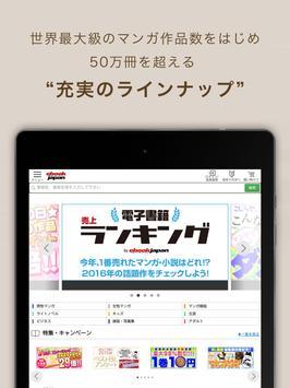 e-book/Manga reader ebiReader screenshot 7