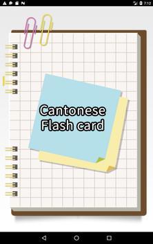 Cantonese simple flash card screenshot 5