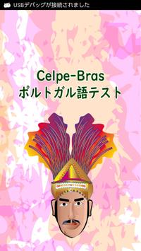 Celpe-Brasポルトガル語テスト poster