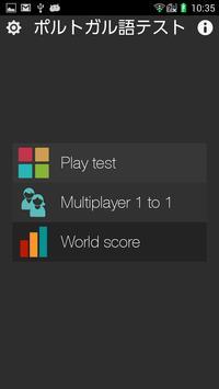 Celpe-Brasポルトガル語テスト screenshot 1