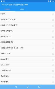 スワヒリ語旅行会話単語帳1000 screenshot 12