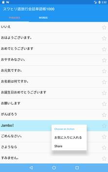 スワヒリ語旅行会話単語帳1000 screenshot 14