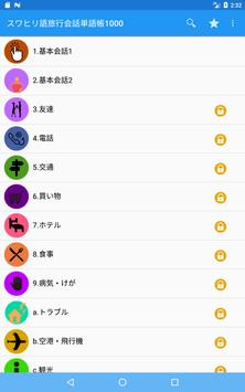 スワヒリ語旅行会話単語帳1000 screenshot 1