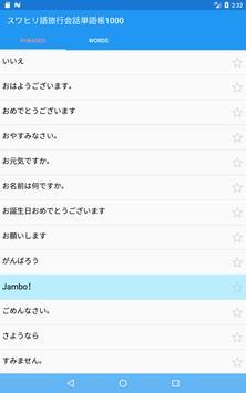 スワヒリ語旅行会話単語帳1000 screenshot 3
