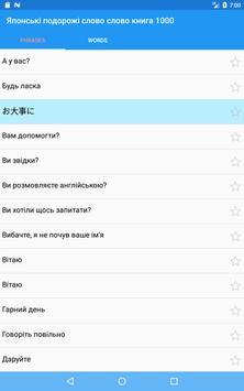 Японські подорожі слово слово книга 1000 screenshot 3