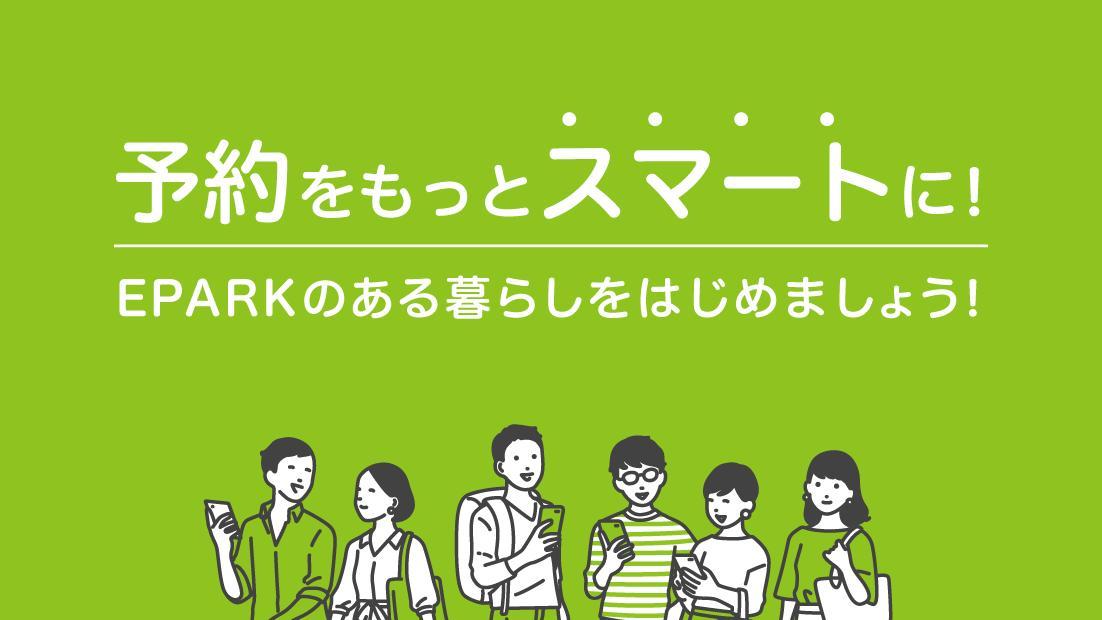 Android 用の 人気店の順番待ち予約ができる 【EPARKアプリ】 APK を ...
