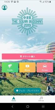 中津川 THE SOLAR BUDOKAN 2019 公式アプリ poster