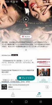 中津川 THE SOLAR BUDOKAN 2019 公式アプリ screenshot 4