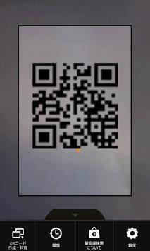 QRコードリーダー EQS Plakat