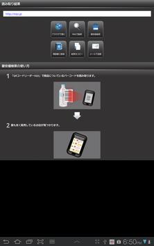 QRコードリーダー EQS screenshot 10