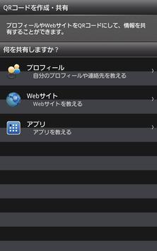 QRコードリーダー EQS screenshot 2