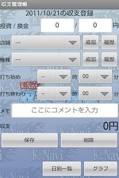 パチンコ・パチスロ収支管理帳-K-Navi poster