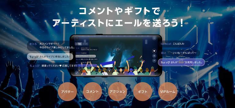 FanStreamApp スクリーンショット 1
