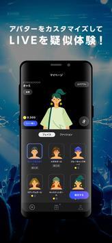 FanStreamApp スクリーンショット 2