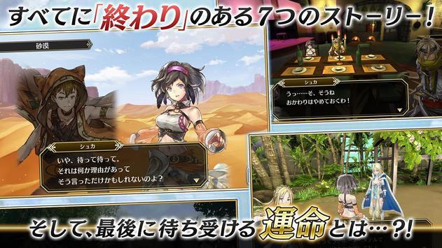 アルカ・ラスト - 終わる世界と歌姫の果実 screenshot 1