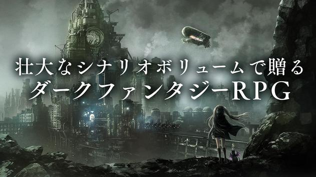 プレカトゥスの天秤-本格ストーリーRPG 截圖 1