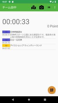 福島ロゲイニング screenshot 1