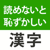読めないと恥ずかしい漢字2019 icon