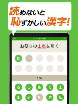 読めないと恥ずかしい漢字2019 screenshot 4