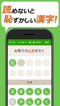 読めないと恥ずかしい漢字2019 poster