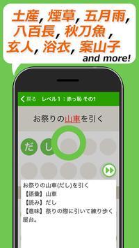 読めないと恥ずかしい漢字2019 screenshot 1