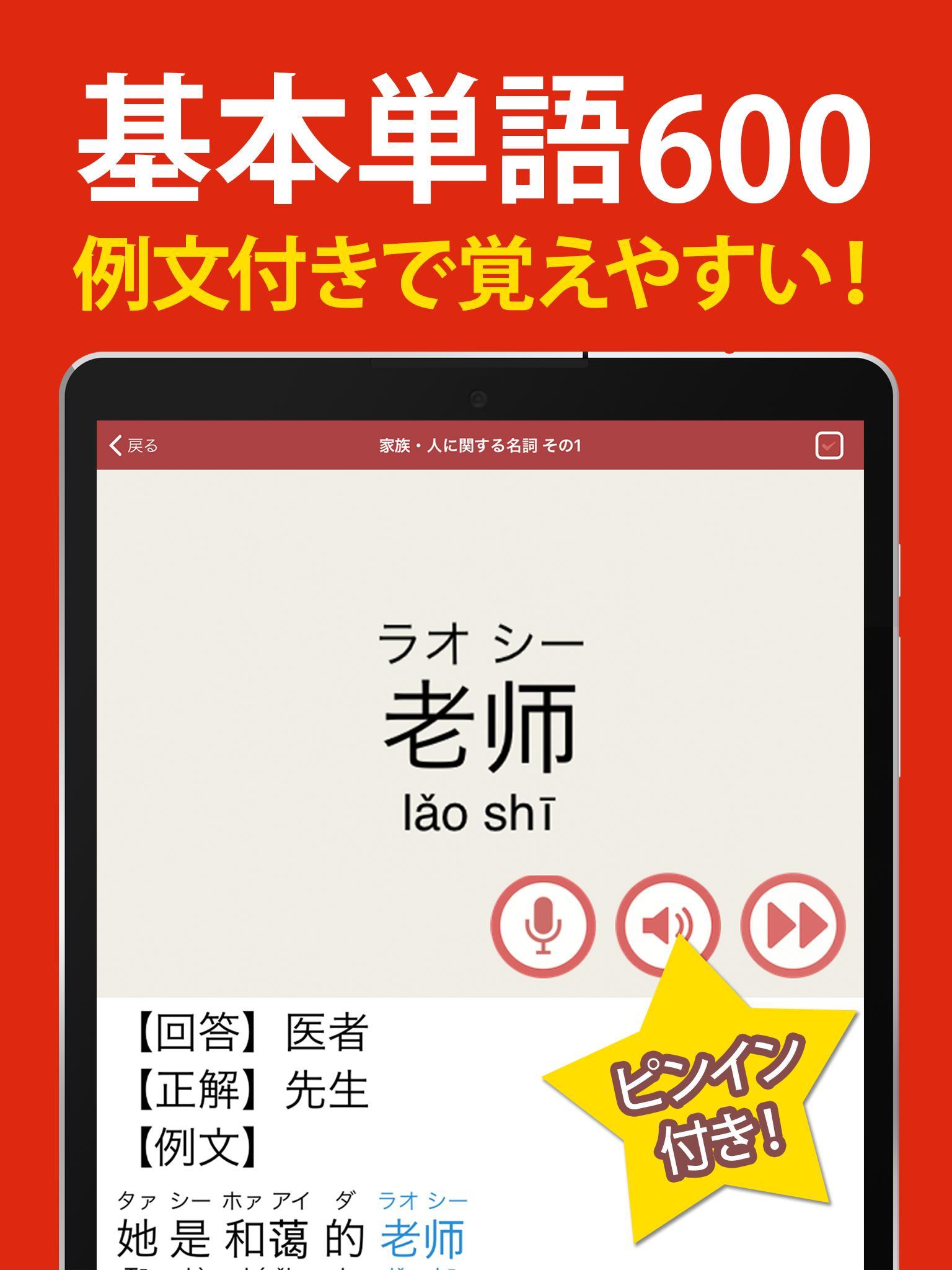 勉強 中国 語 語学習得に必要な時間って?日本語話者に簡単な言葉と難しい言葉のリストを公開!