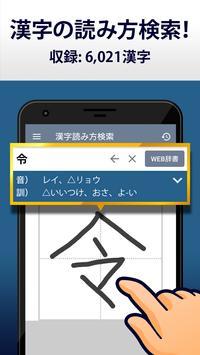 漢字読み方 poster
