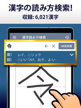 漢字読み方 screenshot 2