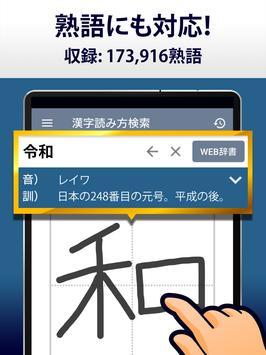 漢字読み方 screenshot 3