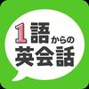 1語からの英会話 -  リスニング対応!使える英会話フレーズ 图标