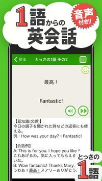 Poster 1語からの英会話 -  リスニング対応!使える英会話フレーズ