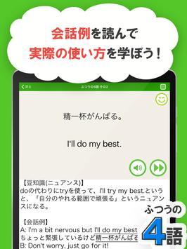14 Schermata 1語からの英会話 -  リスニング対応!使える英会話フレーズ