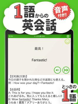 10 Schermata 1語からの英会話 -  リスニング対応!使える英会話フレーズ