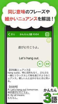 3 Schermata 1語からの英会話 -  リスニング対応!使える英会話フレーズ