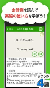 4 Schermata 1語からの英会話 -  リスニング対応!使える英会話フレーズ
