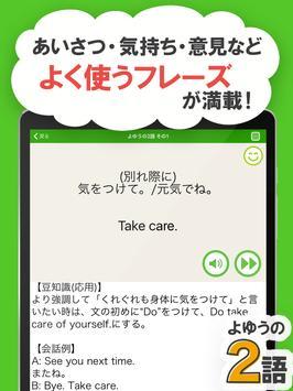 7 Schermata 1語からの英会話 -  リスニング対応!使える英会話フレーズ